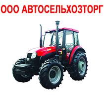 ООО Автосельхозторг