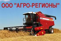 """ООО """"Агро-Регионы"""""""